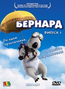 Бернард 1 сезон