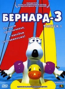 Бернард 3 сезон 2008