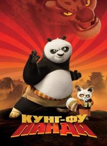 Кунг-фу Панда обложка