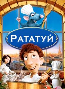 Рататуй 2007