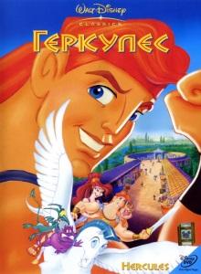 Геркулес 1997