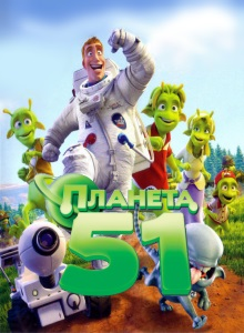 Планета 51 2009