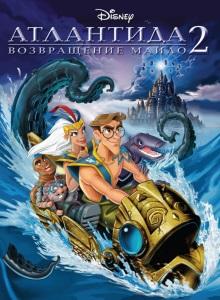 Атлантида 2: Возвращение Майло