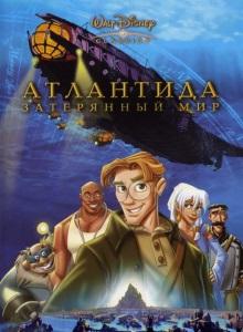 Атлантида: Затерянный мир обложка