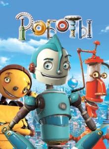 Роботы обложка