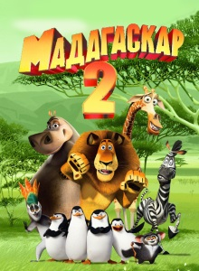 Мадагаскар 2 обложка
