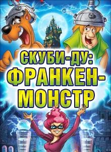 Скуби Ду: Франкен-монстр