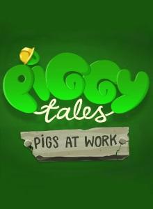 Истории свинок: Cвинки на работе 2 сезон