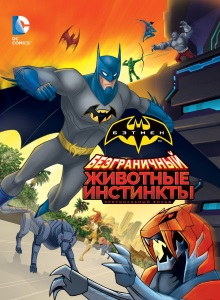 Безграничный Бэтмен: Животные инстинкты 2015