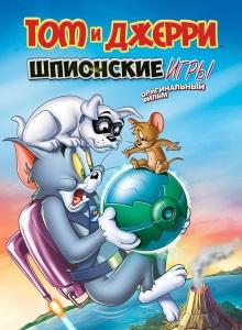 Том и Джерри: Шпионские игры