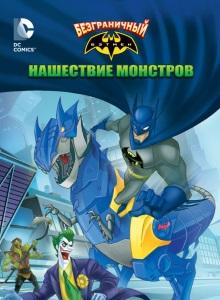 Безграничный Бэтмен: Нашествие монстров 2015