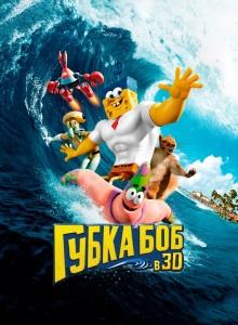 Спанч Боб: Губка Боб в 3D 2015