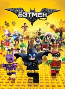 Лего Бэтмен: Фильм