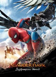 Человек паук: Возвращение домой