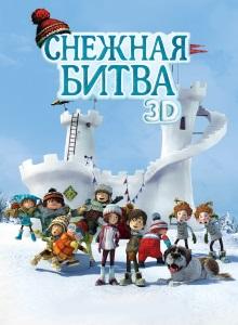 Снежная битва 2015