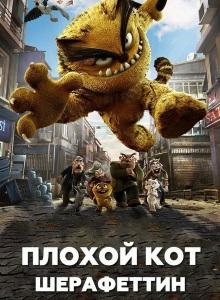 Плохой кот Шерафеттин