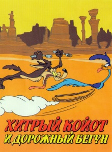 Хитрый койот и Дорожный бегун [1949-2014]