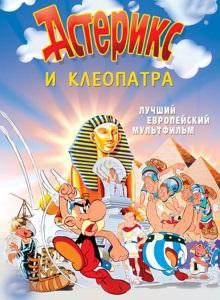 Астерикс и Клеопатра 1968