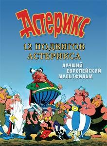 Двенадцать подвигов Астерикса