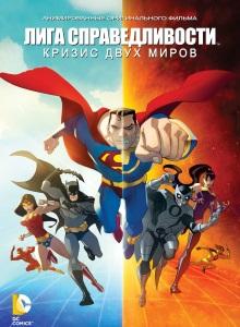 Лига Справедливости: Кризис двух миров 2010