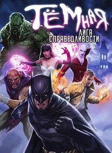 Тёмная Лига Справедливости 2017