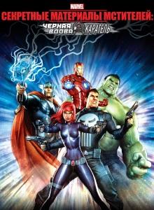 Секретные материалы Мстителей: Чёрная Вдова и Каратель
