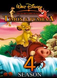 Тимон и Пумба 4 сезон