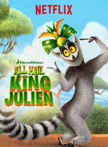 Да здравствует король Джулиан 3 сезон