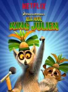 Да здравствует король Джулиан 4 сезон
