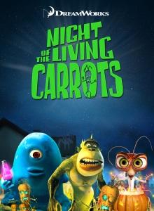 Монстры против пришельцев: Ночь живых морковок