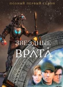 Звёздные врата: ЗВ-1 1 сезон