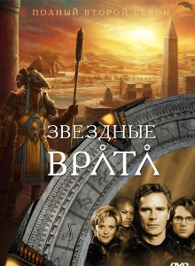 Звёздные врата: ЗВ-1 2 сезон