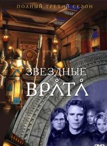 Звёздные врата: ЗВ-1 3 сезон