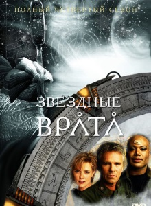 Звёздные врата: ЗВ-1 4 сезон