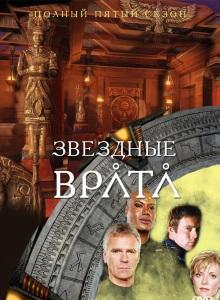 Звёздные врата: ЗВ-1 5 сезон