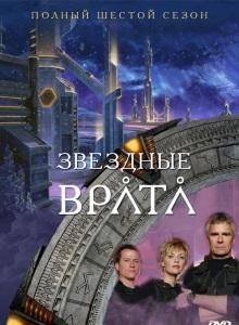Звёздные врата: ЗВ-1 6 сезон