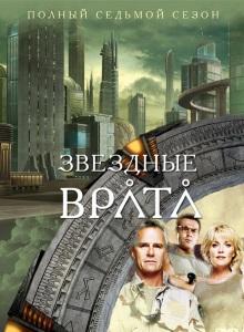 Звёздные врата: ЗВ-1 7 сезон