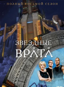 Звёздные врата: ЗВ-1 8 сезон