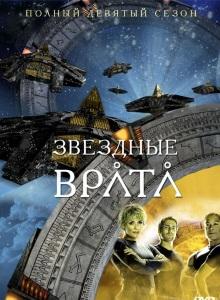 Звёздные врата: ЗВ-1 9 сезон
