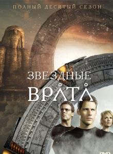 Звёздные врата: ЗВ-1 10 сезон