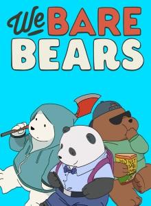 Вся правда о медведях 3 сезон