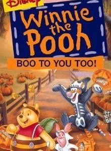 Винни Пух и Хэллоуин