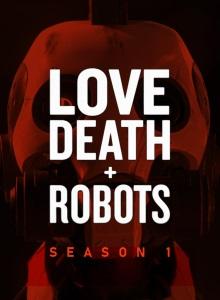 Любовь, смерть и роботы 1 сезон