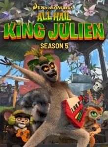 Да здравствует король Джулиан 5 сезон