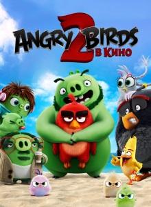 Злые птички в кино 2