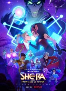 Ши-Ра и Непобедимые принцессы 5 сезон