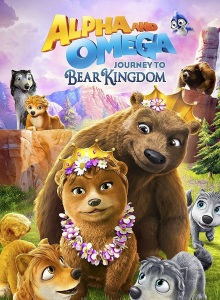 Альфа и Омега 8: Путешествие в медвежье королевство