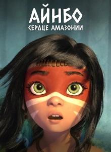 Айнбо: Сердце Амазонии