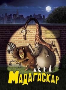 Мадагаскар 2005