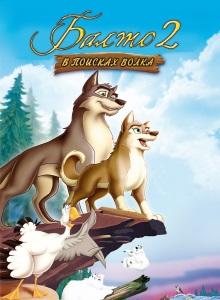 Балто 2: В поисках волка 2002